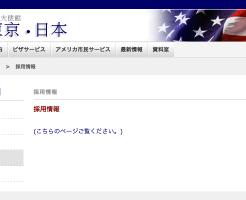 アメリカ大使館の求人情報