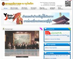 タイ大使館の求人情報