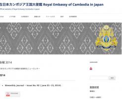 カンボジア大使館の求人