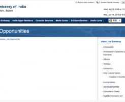 インド大使館求人