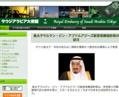 サウジアラビア大使館の求人