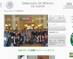 メキシコ大使館の求人