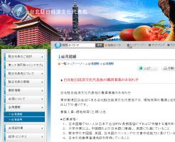 台湾大使館の求人